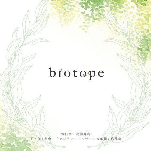 CDアルバム『biotope』高柳寛樹作品集(2018)