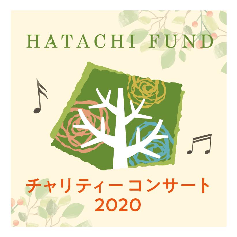 「ハタチ基金」チャリティーコンサート2020(12/26オンライン開催)