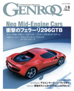 GENROQ_9月表紙
